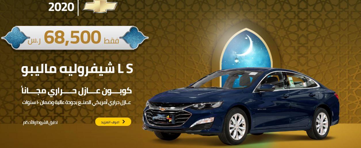 عروض Ramadan 2020 من مجموعة Saleh علي سيارات ماليبو